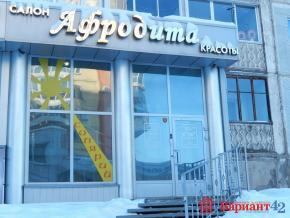 Продажа готового бизнеса в новокузнецке доска объявлений по купле/продаже