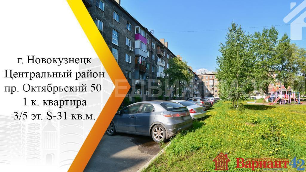 1к квартира на продажу, новокузнецк, ул. октябрьский, 50, 31 м, 3 5 эт. объявления 251962